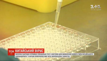 Украина получит специальные тест-системы для выявления китайского коронавируса