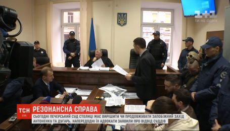 Дело Шеремета: суд должен решить, продолжать ли меру пресечения Дугарь и Антоненко