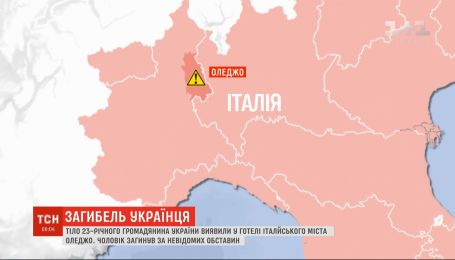 Гибель украинца: в Италии при неизвестных обстоятельствах умер 23-летний парень