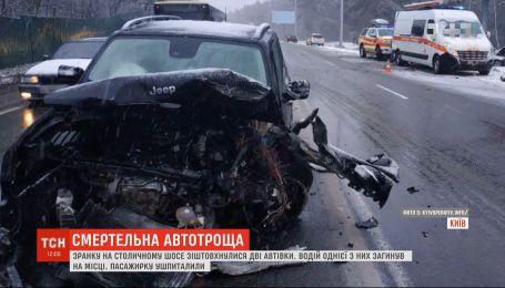 У Києві на Столичному шосе лоб у лоб зіштовхнулися дві автівки, є загиблий