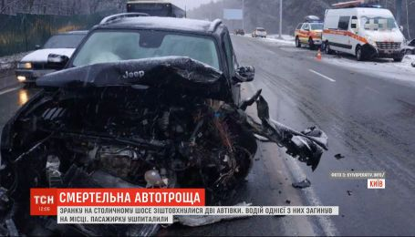 В Киеве на Столичном шоссе лоб в лоб столкнулись два автомобиля, есть погибший
