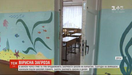 Из-за гриппа и ОРВИ школьники Ровно пошли на вынужденные каникулы