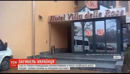 Тело 23-летнего гражданина Украины обнаружили в отеле итальянского города Оледжо