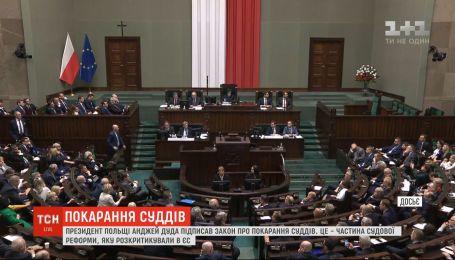 Президент Польщі підписав скандальний закон про покарання суддів