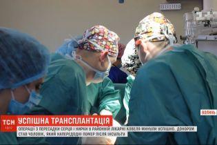 На Волыни врачи провели сразу две успешные операции по пересадке сердца и почки