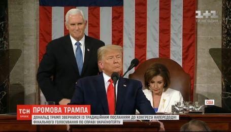 Трамп обратился к Конгрессу накануне финального голосования по делу Ukrainegate