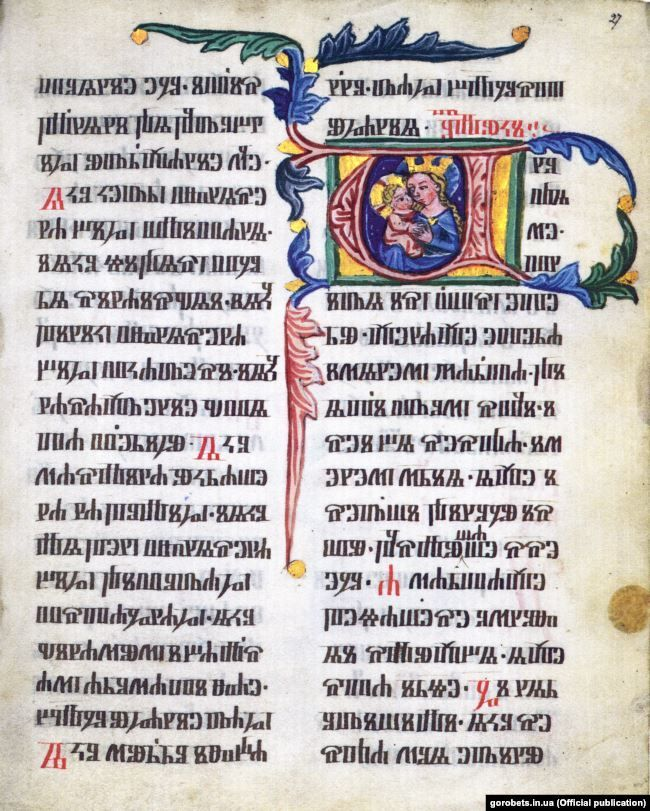 Королева Анна, Реймське Євангеліє_5