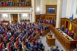 Секвестр бюджета, изменения в законы и назначения новых министров: заседание Верховной Рады онлайн