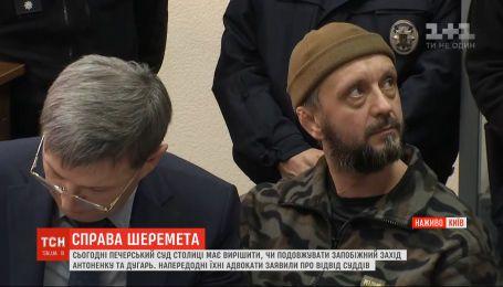 Печерский суд столицы решает, продлевать ли меру пресечения Андрею Антоненко