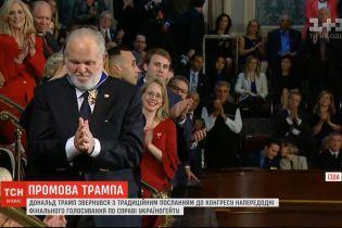 Сміялися, плакали та лютували: як глядачі реагували на виступ Трампа у Конгресі