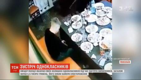 В Николаеве офицер полиции обокрал своих бывших одноклассников