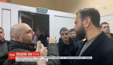 """СБУ проводит обыск в редакции программы """"Секретні матеріали"""" на 1+1 медиа"""