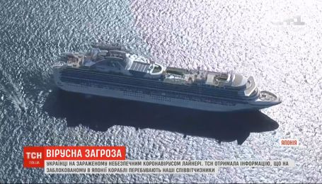 Минимум 15 украинцев оказались на карантине на круизном лайнере в Японии