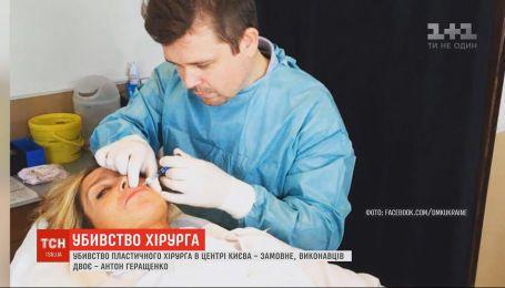 Убивство пластичного хірурга в центрі Києва було замовним, а виконавців - двоє