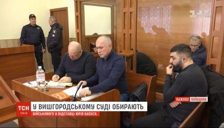 У Вишгородському суді обирають запобіжний захід підозрюваним у вбивстві Юрія Булата