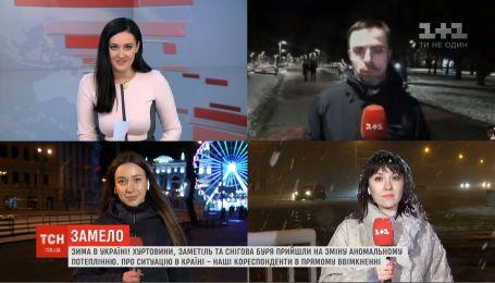 Наслідки зимової негоди: ТСН проінспектувала ситуацію у різних куточках України