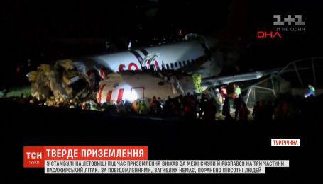 У Туреччині під час посадки зазнав катастрофи пасажирський літак