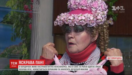 У Бердичеві екстравагантна пенсіонерка щодня одягає яскраві речі та наносить вечірній макіяж