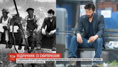 В украинский учебник по истории Киану Ривза поместили на фото строителей небоскреба 1932