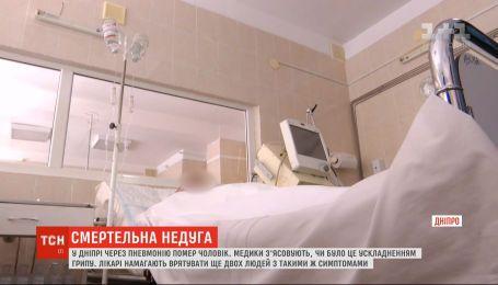 В Днепре от пневмонии умер мужчина
