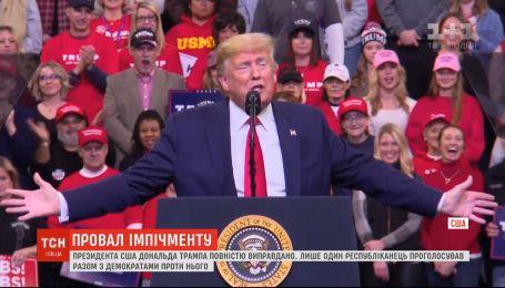 Конец импичмента: Трампа полностью оправдали от обвинений в злоупотреблении властью