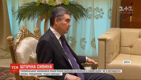 Туркменських чиновників зобов'язали фарбувати волосся у сивий колір, як у президента