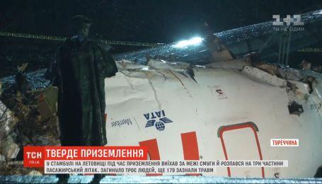 Авіатроща у Стамбулі забрала життя трьох людей
