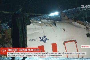 Авиакрушение в Стамбуле унесло жизни трех человек