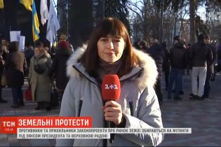 Противники та прихильники закону про землю збираються на мітинги