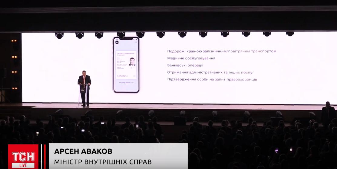Аваков та цифровий паспорт