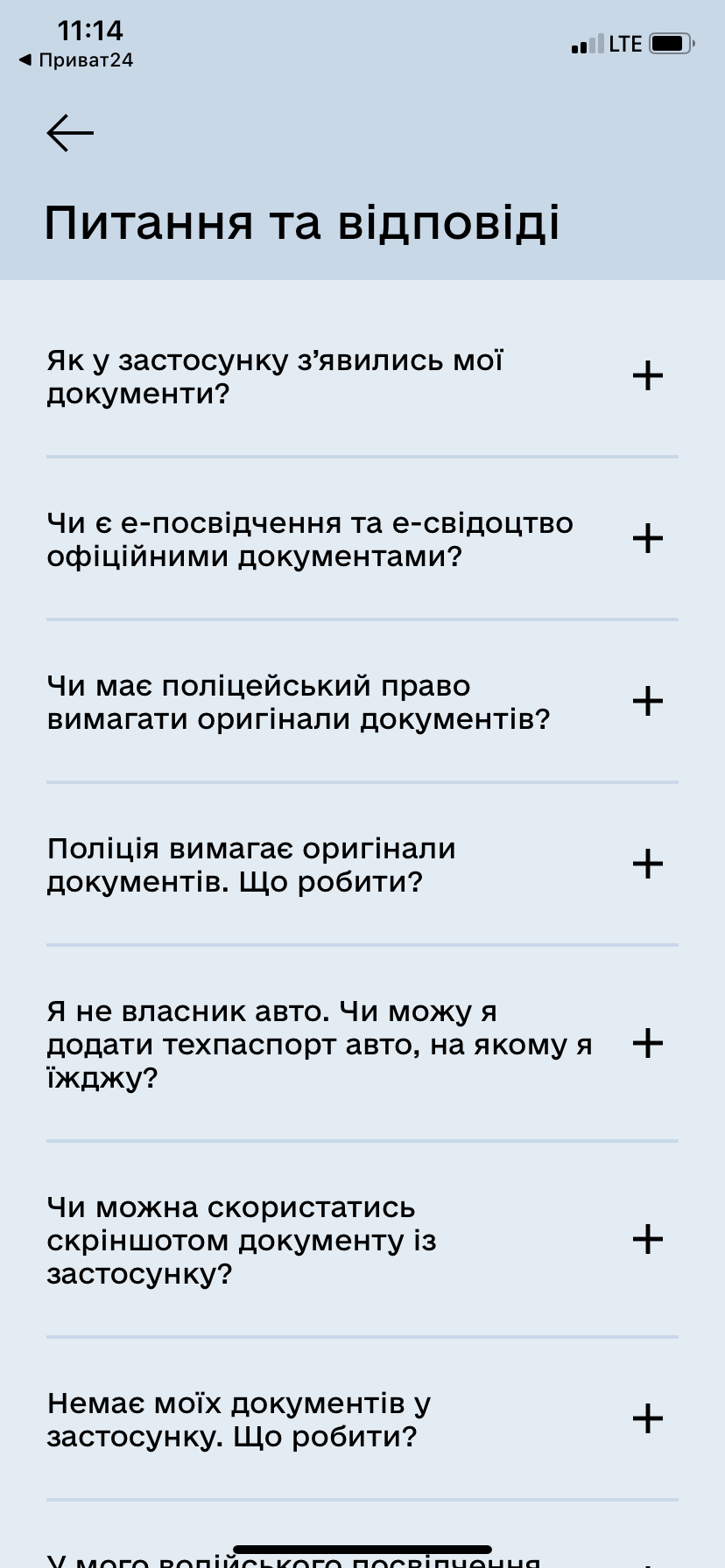 держава у смартфоні, дія_1