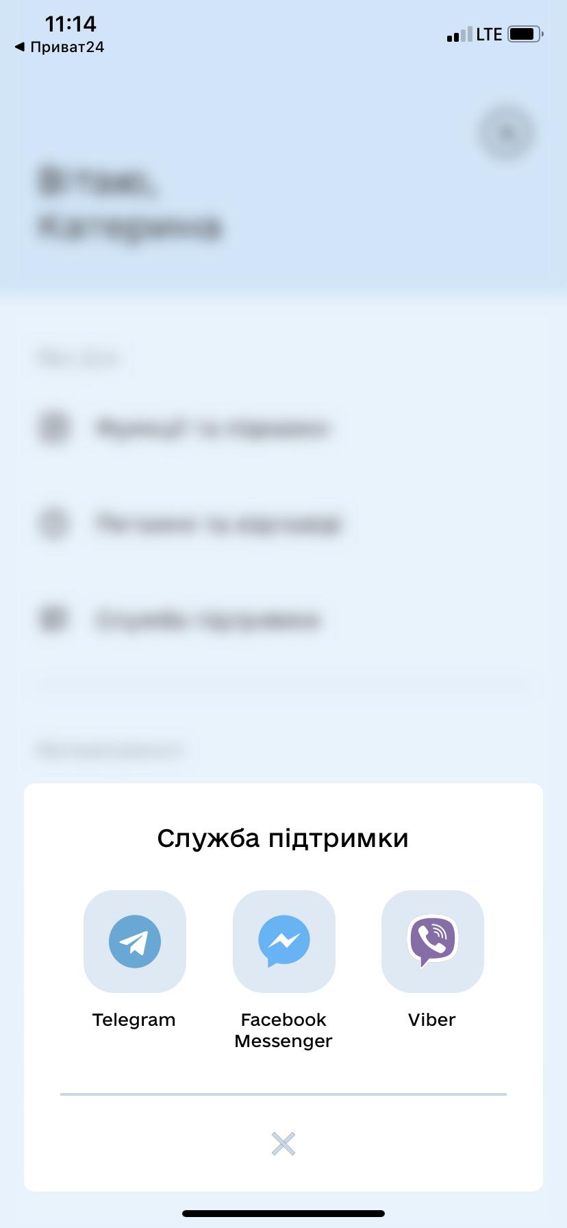 держава у смартфоні, дія_2