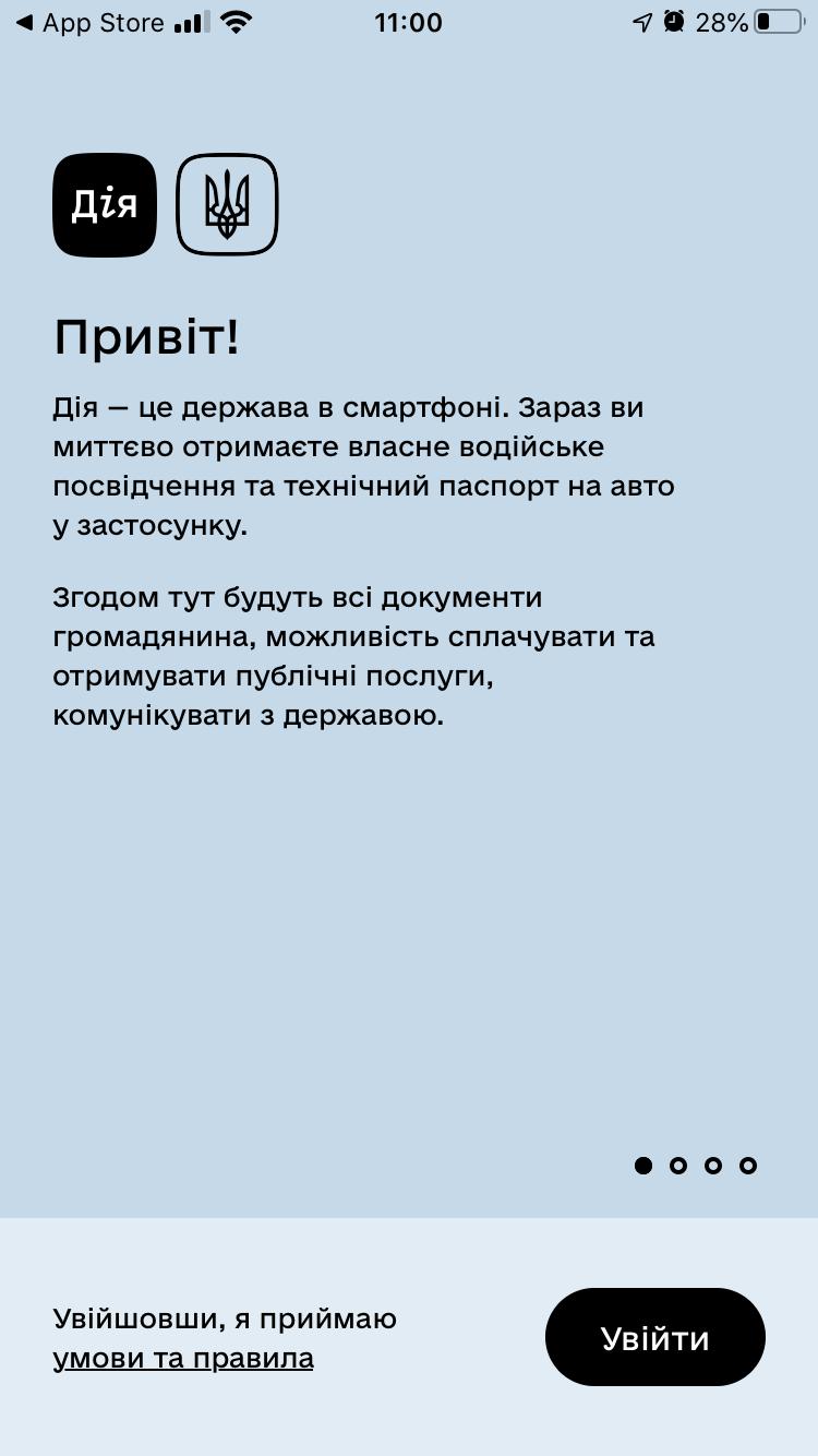 держава у смартфоні, дія_11