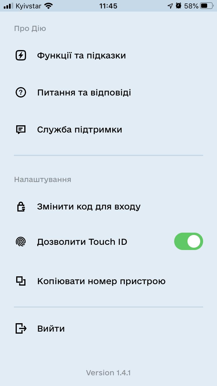 держава у смартфоні, дія_14