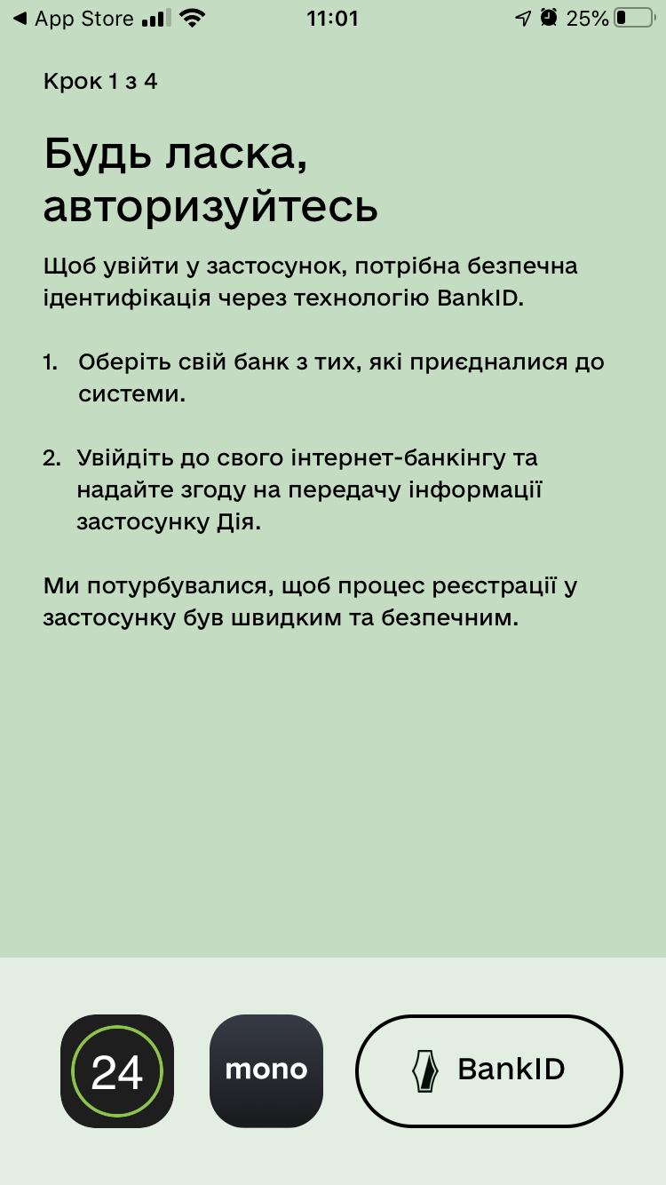 держава у смартфоні, дія_12
