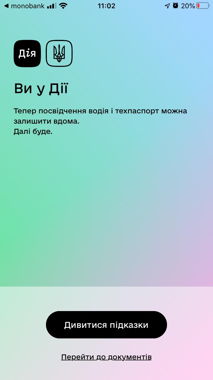 держава у смартфоні, дія_13