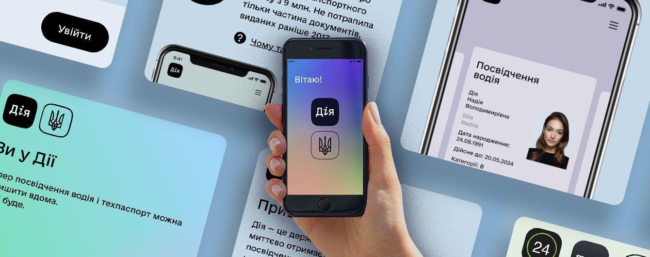 """Уряд презентував застосунок """"Дія"""": як він працює та які послуги будуть доступні у смартфоні"""