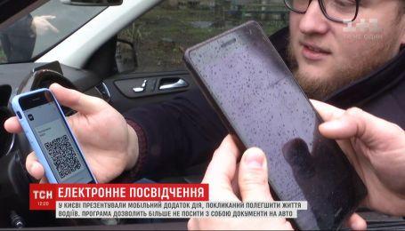 """У Києві презентували мобільний застосунок """"Дія"""", який полегшить життя автомобілістам"""