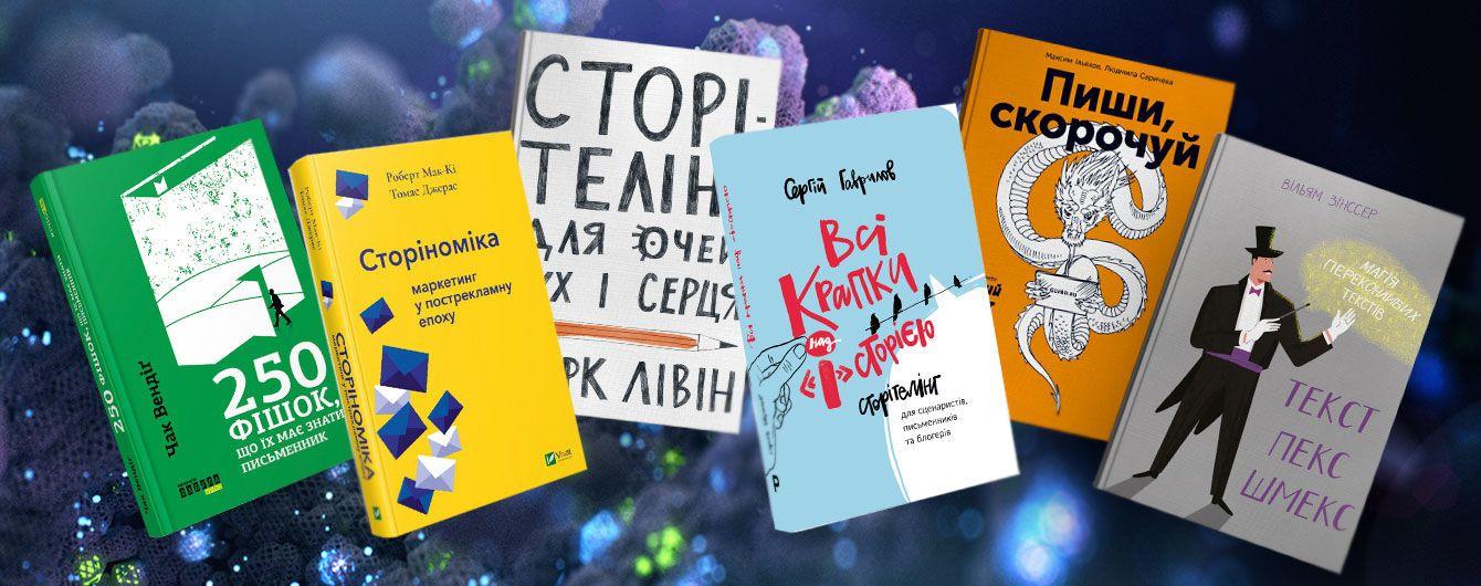 Книжки, що врятують вашу історію