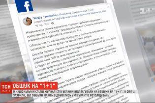 Національна спілка журналістів України відреагувала на обшуки на 1+1 медіа