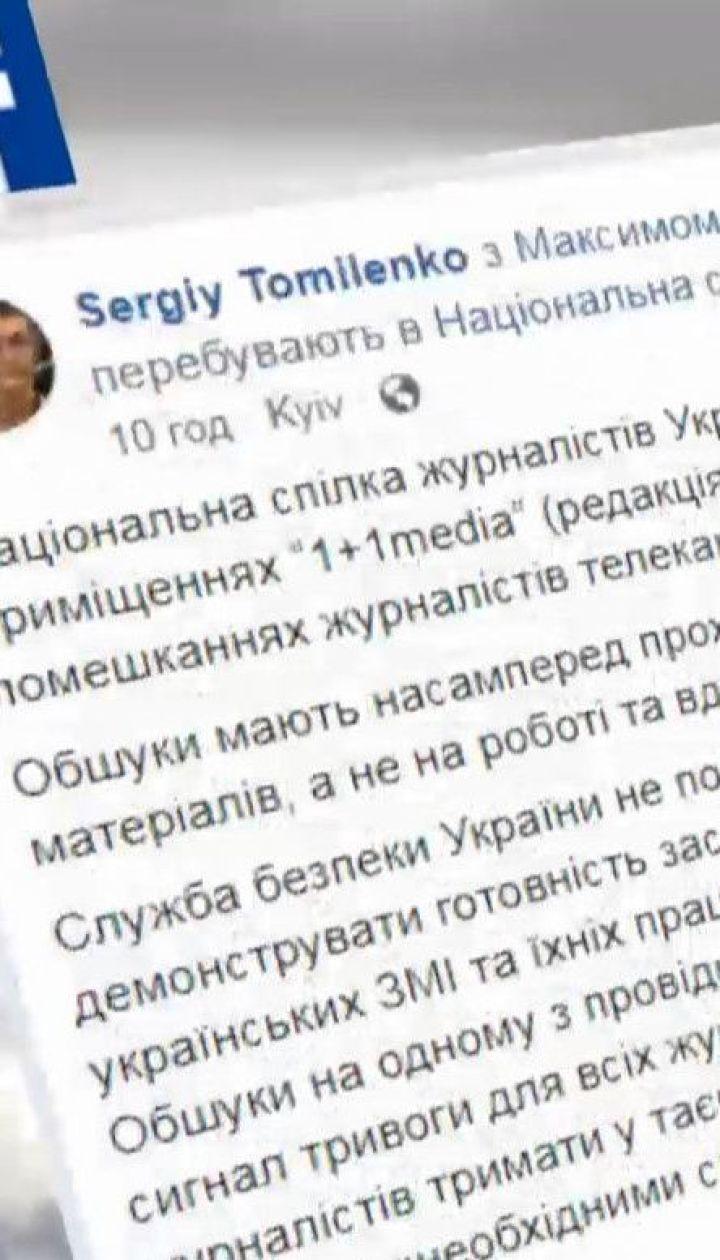 Национальный союз журналистов Украины отреагировал на обыски на 1+1 медиа