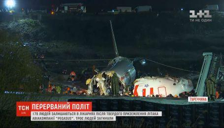 179 человек остаются в больницах после твердого приземления самолета авиакомпании Pegasus