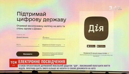 """Держава в смартфоні: в Україні презентували мобільний застосунок """"Дія"""""""
