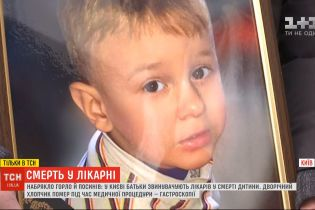 Набрякло горло та посинів: у Києві батьки звинувачують лікарів у смерті дитини