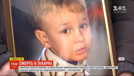 Отекло горло и посинел: в Киеве родители обвиняют врачей в смерти ребенка