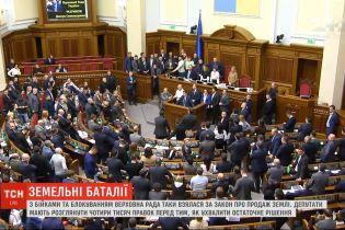 Для голосування за закон про ринок землі депутати мають розглянути 4 тисячі правок