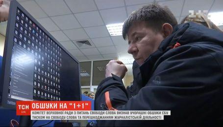 Комитет Рады признал обыски на 1+1 медиа препятствием журналистской деятельности