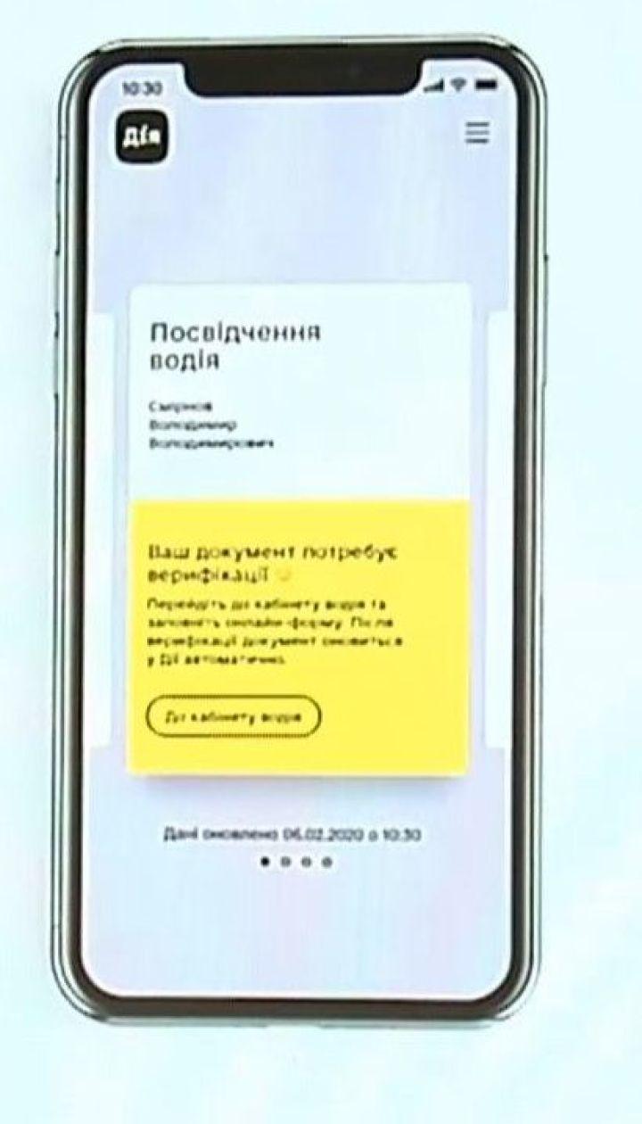 """Правительство презентовало приложение """"Дія"""": как оно работает и какие услуги будут доступны в смартфоне"""