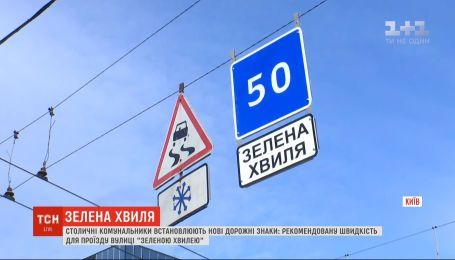 """""""Зелена хвиля"""" на вулицях Києва: у столиці з'явилися нові дорожні знаки"""