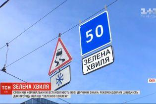"""""""Зеленая волна"""" на улицах Киева: в столице появились новые дорожные знаки"""